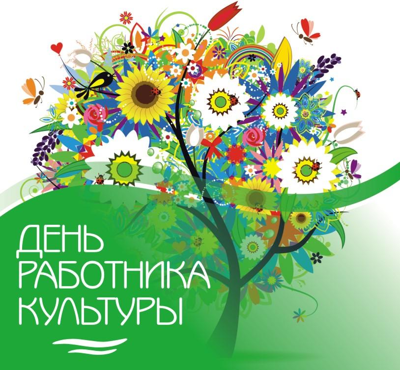 Поздравление работника культуры в профессиональный праздник