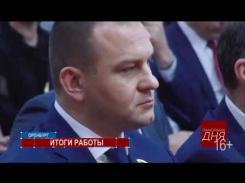 Embedded thumbnail for ПАНОРАМА ДНЯ 11.04.2018