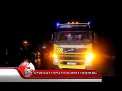 Embedded thumbnail for ДТП на 51 км трассы Самара – Бугуруслан