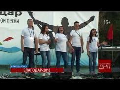 Embedded thumbnail for ПАНОРАМА ДНЯ 13.08.2018