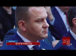 Embedded thumbnail for ПАНОРАМА ДНЯ 09.04.2018