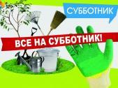 Чистый город. 21 апреля в Бугуруслане пройдет субботник.