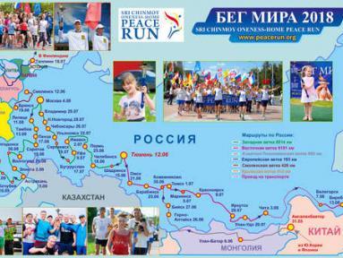 Эстафета «Бег мира» преодолеет около 15 тысяч километров по территории России
