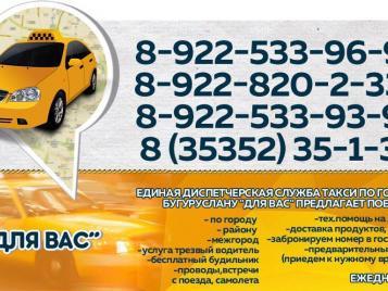 это номера такси в бугульме продаже кирпичный двухэтажный