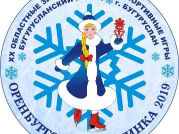 Уважаемые жители и гости города Бугуруслана и Бугурусланского района!