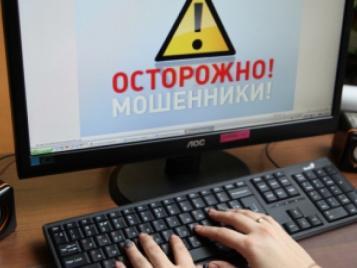 Следователями МО МВД России «Бугурусланский» возбуждено уголовное дело по факту мошенничества в сети Интернет.
