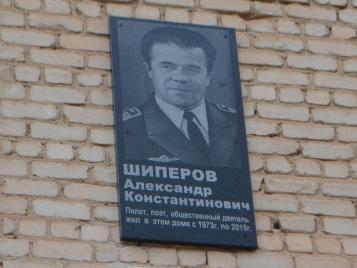 4 сентября в Бугуруслане состоялось значимое событие — открытие мемориальной доски памяти земляка, пилота, поэта, общественного деятеля Шиперова Александра Константиновича